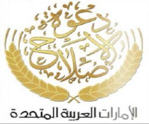 Al-Islah UAE